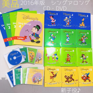 Disney - DWE ディズニー英語システム  シングアロング DVD &CD 新子役
