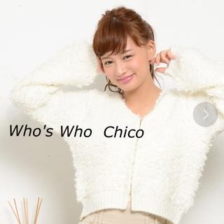 who's who Chico - フーズフーチコ プードルニット ループ編み 厚手 カーディガン