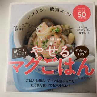 タカラジマシャ(宝島社)のレンチン!糖質オフ!やせるマグごはん パパっとつくれる50RECIPES(料理/グルメ)