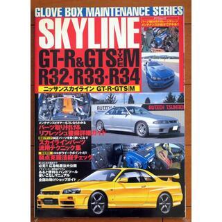 日産 - スカイラインGT-R & GT-S TypeM R32 R33 R34 メンテ