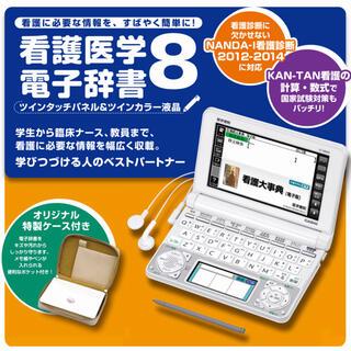 カシオ(CASIO)の医学書院❤看護医学電子辞書8(電子ブックリーダー)