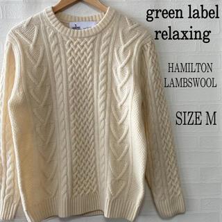 グリーンレーベルリラクシング(green label relaxing)のグリーレーベルリラクシング ニット セーター ハミルトンラムズウール M(ニット/セーター)