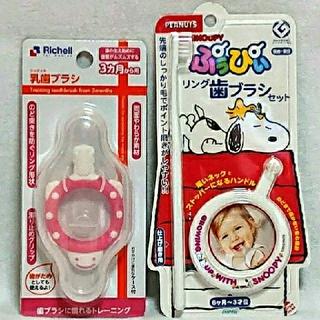 リッチェル(Richell)のリッチェル 乳歯ブラシ3ヶ月・リング歯ブラシ セット(歯ブラシ/歯みがき用品)