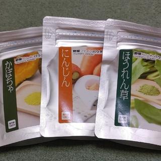 ミカサ(MIKASA)の新品 MIKASA 三笠 野菜ファインパウダー かぼちゃ、にんじん、ほうれん草(野菜)