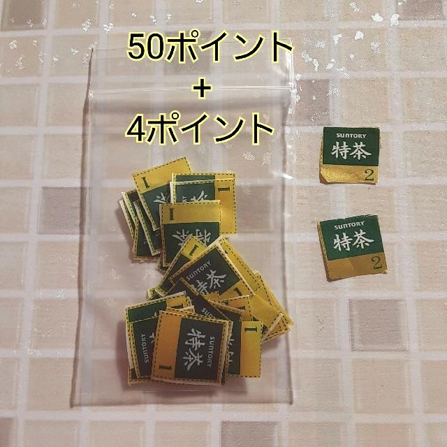 サントリー(サントリー)のサントリー 特茶ポイント 50ポイント+4ポイント その他のその他(その他)の商品写真