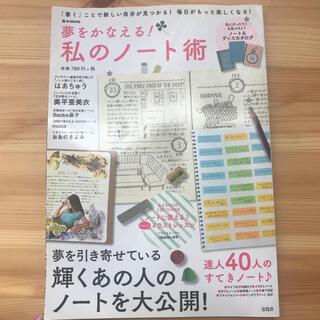 タカラジマシャ(宝島社)の夢をかなえる!私のノ-ト術 「書く」ことで新しい自分が見つかる!毎日がもっと楽(ビジネス/経済)