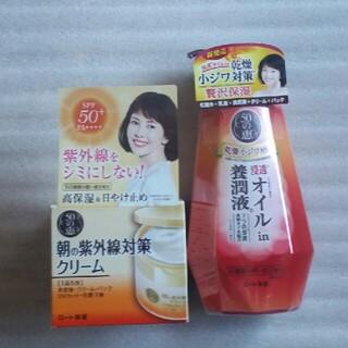 ロートセイヤク(ロート製薬)の50の恵 養潤液 & 紫外線対策クリーム セット(オールインワン化粧品)