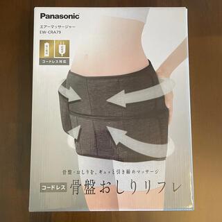 Panasonic - 骨盤おしりリフレ コードレス パナソニック エアーマッサージャー