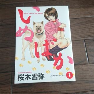 いぬばか We're cragy for dogs! 1(青年漫画)