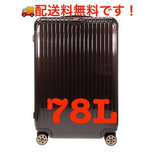 リモワ(RIMOWA)の新生活応援セール! 83173525 スーツケース ダークブラウン 78L(旅行用品)