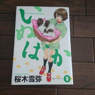 いぬばか 2(青年漫画)