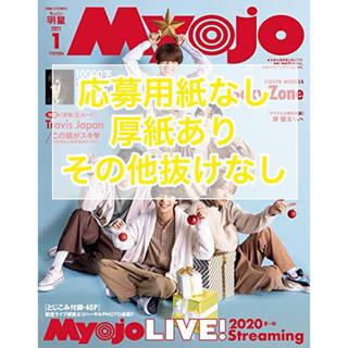 ちっこいMYOJO(明星)2021年1月号★厚紙あり(アイドルグッズ)