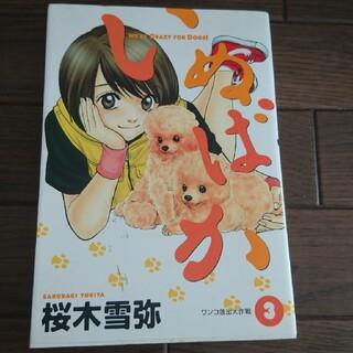 いぬばか 3(青年漫画)