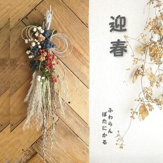 *専用*迎春2021  正月飾り  ドライフラワー  ⑤(ドライフラワー)