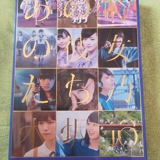 ノギザカフォーティーシックス(乃木坂46)のALL MV COLLECTION~あの時の彼女たち~(完全生産限定盤) Blu(舞台/ミュージカル)