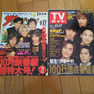 スマップ(SMAP)の1996年~2003年 テレビ誌 SMAP 切り抜き 匿名配送(アート/エンタメ/ホビー)