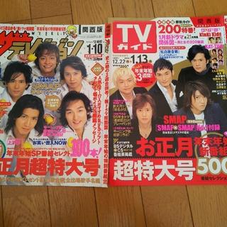 スマップ(SMAP)の2005年~2010年 テレビ誌 SMAP 切り抜き 匿名配送(アート/エンタメ/ホビー)