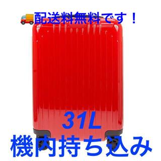リモワ(RIMOWA)の期間限定セール RIMOWA スーツケース キャリーバック レッド 31L(旅行用品)