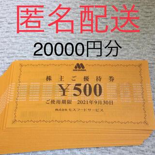 モスバーガー(モスバーガー)のモスバーガー ミスタードーナッツ 20000円分(フード/ドリンク券)