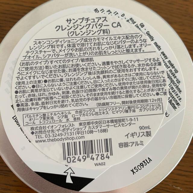 THE BODY SHOP(ザボディショップ)のボディショップ フェイス&ボディケア4点セット コスメ/美容のボディケア(ボディクリーム)の商品写真