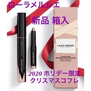 laura mercier - ◆新品◆ 2020 クリスマス限定 キャビアスティック&マスカラセット