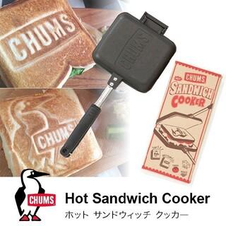チャムス(CHUMS)のチャムス ホットサンドウィッチクッカー(調理器具)