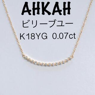 AHKAH - 美品 AHKAH アーカー ビリーブユー ダイヤネックレス K18 0.07ct