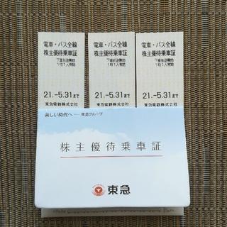 東急株主優待乗車券 3枚(鉄道乗車券)