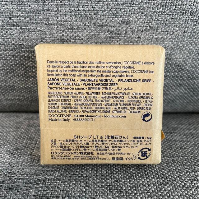 L'OCCITANE(ロクシタン)のロクシタン 化粧せっけん SHソープ 石鹸 コスメ/美容のボディケア(ボディソープ/石鹸)の商品写真