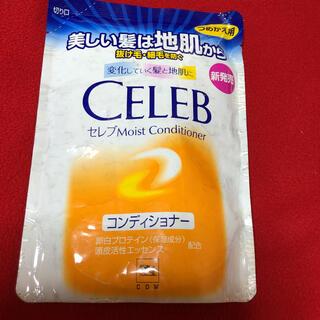 ギュウニュウセッケン(牛乳石鹸)のCELEB セレブ モイストコンディショナー詰替用 400ml(コンディショナー/リンス)