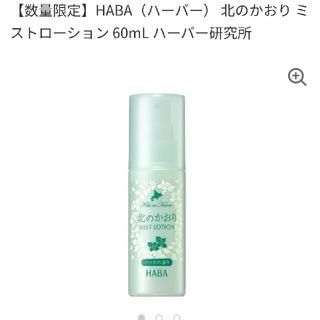 ハーバー(HABA)のHABA(ハーバー) 北の香り ミストローション 60ml(化粧水/ローション)