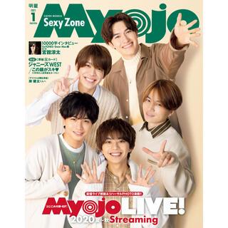 ジャニーズ(Johnny's)のMyojo2021年1月号(Jr.大賞応募券なし)(アイドルグッズ)