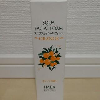 ハーバー(HABA)のHABA(ハーバー)スクワランフェイシャルフォーム(オレンジ) 50g(洗顔料)