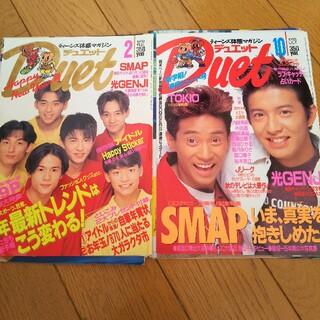スマップ(SMAP)の1993年 デュエット SMAP 雑誌 切り抜き 匿名配送(アート/エンタメ/ホビー)
