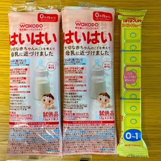和光堂 - 粉ミルク サンプル