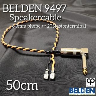 (新品)スピーカーケーブル BELDEN9497 50cm フォンーファストン(ギターアンプ)