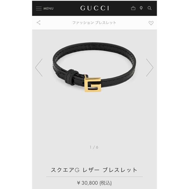 Gucci(グッチ)のスクエア G  レザー ブレスレット GUCCI グッチ レディースのアクセサリー(ブレスレット/バングル)の商品写真