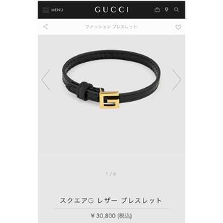 Gucci - スクエア G  レザー ブレスレット GUCCI グッチ