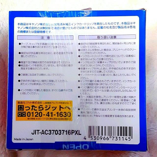 キャノン用  ジットリサイクルインクカートリッジ スマホ/家電/カメラのPC/タブレット(PC周辺機器)の商品写真