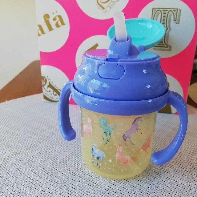 fafa(フェフェ)のfafa フェフェ ストローマグ(未使用)&マグポーチ  キッズ/ベビー/マタニティの授乳/お食事用品(マグカップ)の商品写真