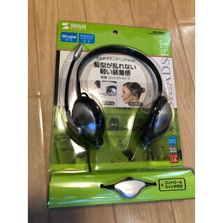 エレコム(ELECOM)のSANWA SUPPLY MM-HS301 ヘッドセット 新品未使用(ヘッドフォン/イヤフォン)
