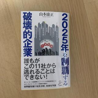 2025年を制覇する破壊的企業(文学/小説)