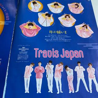 ジャニーズジュニア(ジャニーズJr.)のTravis Japan 切り抜き(アート/エンタメ)