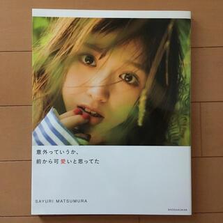 ノギザカフォーティーシックス(乃木坂46)の意外っていうか、前から可愛いと思ってた 松村沙友理写真集(アート/エンタメ)