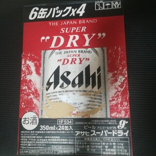 アサヒ - スーパードライ