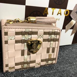 アタオ(ATAO)のアタオ 財布 ウォレット メッシュ  (財布)