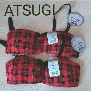 アツギ(Atsugi)の新品 アツギ ノンワイヤーブラ 2枚セット(ブラ)
