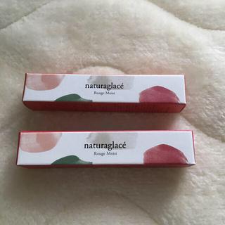 ナチュラグラッセ(naturaglace)のナチュラグラッセ 口紅 限定色2本セット(口紅)