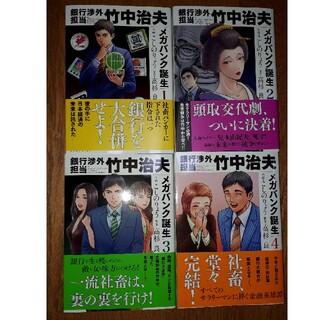 銀行渉外担当竹中治夫 メガバンク誕生 全4刊(全巻セット)