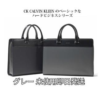 シーケーカルバンクライン(ck Calvin Klein)のCK CALVIN KLEIN No.811522 カラー【10】グレー(ビジネスバッグ)